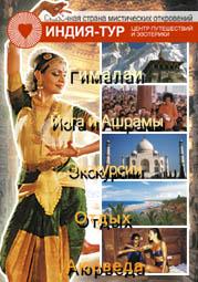 Индия-Тур. Наши сайты