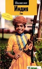 Индия-Тур. Путеводитель